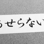 新潟県統一模試の位置付け